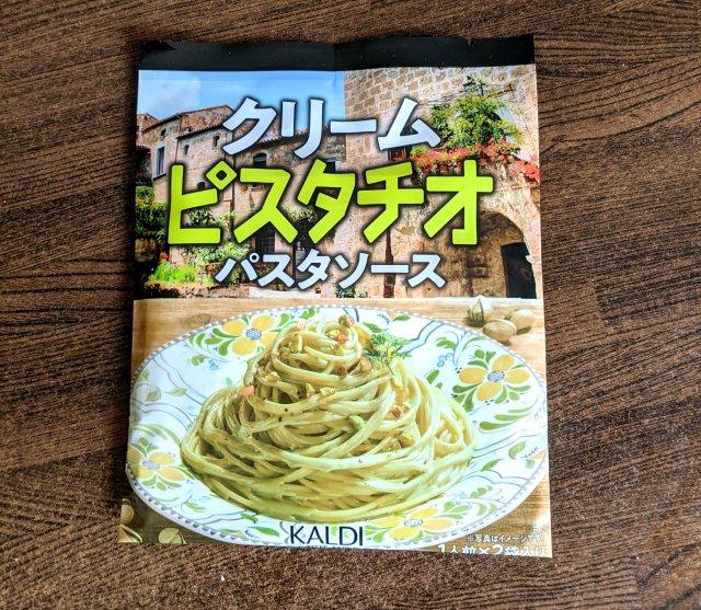 【正直レビュー】カルディの新商品、ピスタチオを使った「クリームピスタチオパスタソース」を食べてみた!