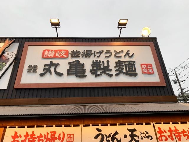 丸亀製麺の「レア天ぷら」が激ウマ! 出会ったら絶対に食べた方が良い揚げ物3選 / 広報に取り扱い店を聞いてみた結果