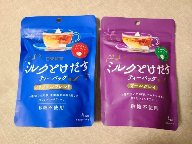 ミルクティーには断固牛乳派が日東紅茶の「ミルクとけだすティーバッグ」を試してみたところ → 美味しいうえに便利すぎる商品だった!