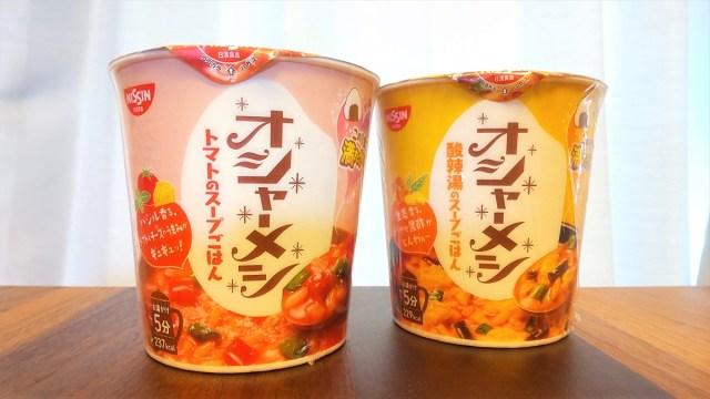 【新発売】日清『オシャーメシ』は働く女性に優しいスープごはん / おにぎりひとつ分の米だけど満足感はバッチリ!