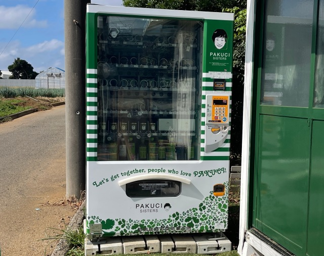 24時間パクチーが買える自動販売機を千葉県八千代市で発見! 大のパクチー嫌いが「パクチー姉さん」のオススメする商品を食べてみた結果…