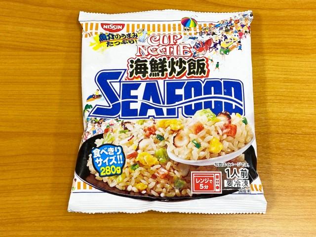 【冷食検証】カップヌードルシーフードが海鮮炒飯になった結果…