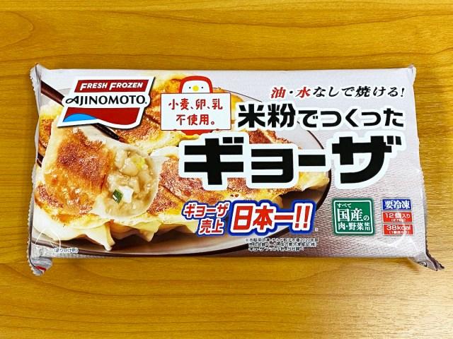 食物アレルギーの人に優しい「米粉でつくったギョーザ」を実食した感想 → 味の素は◯◯でナンバーワン